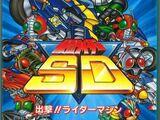 Kamen Rider SD: Sortie!! Rider Machines