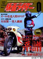 Kamen Rider Official File Magazine 0.jpg