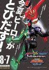 220px-Kamen Rider A to Z
