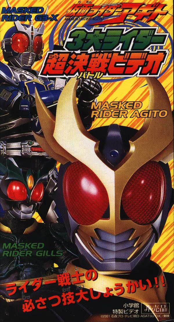 Kamen Rider Agito: Three Great Riders