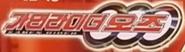 Kamen Rider OOO Korean Logo