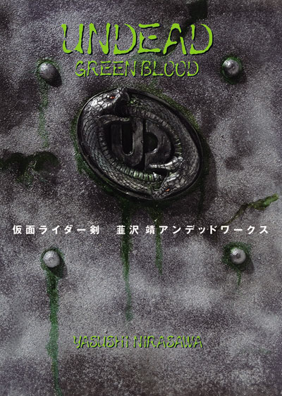UNDEAD GREEN BLOOD
