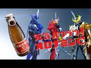 オロナミンC CM - 仮面ライダーセイバー 「本当の強さ」篇