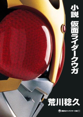 Kamen Rider Kuuga (novel)