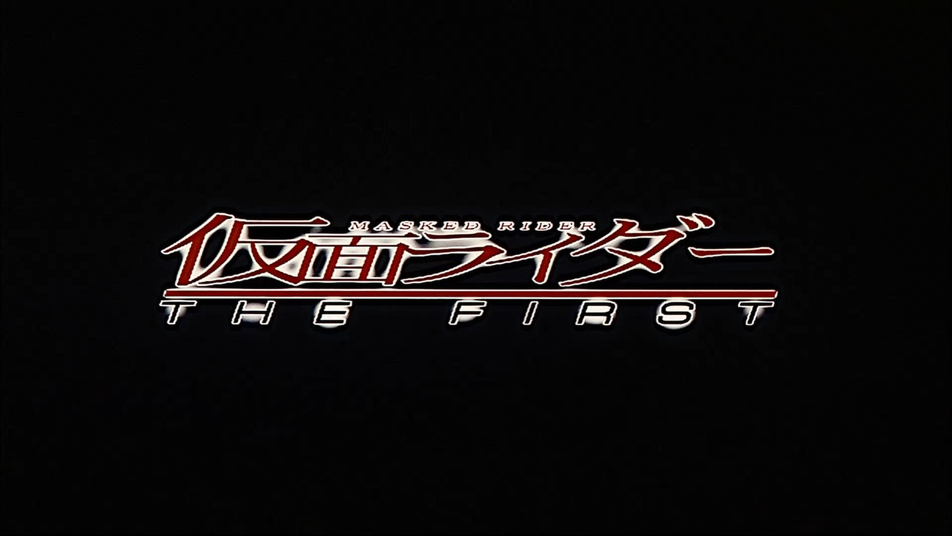 kamen rider the first kamen rider wiki fandom kamen rider the first kamen rider