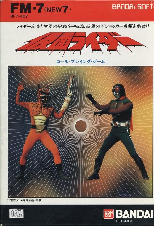 Kamen Rider (FM-7)