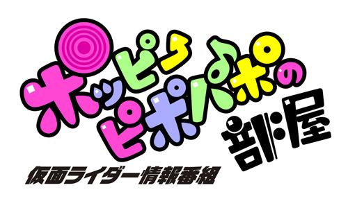 Kamen Rider Information Program: Poppy Pipopapo's Room
