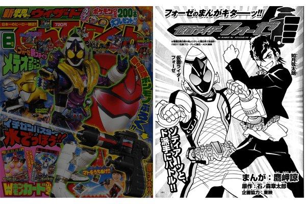 Kamen Rider Fourze (CoroCoro Comic manga)