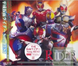 Heisei Kamen Rider Song BEST