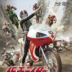 Kamen Rider The Movie Blu-ray Box.jpg