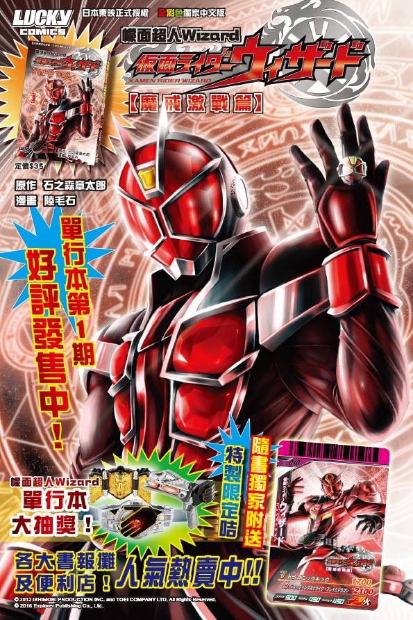 Kamen Rider Wizard: Magic Ring Battle Chapter
