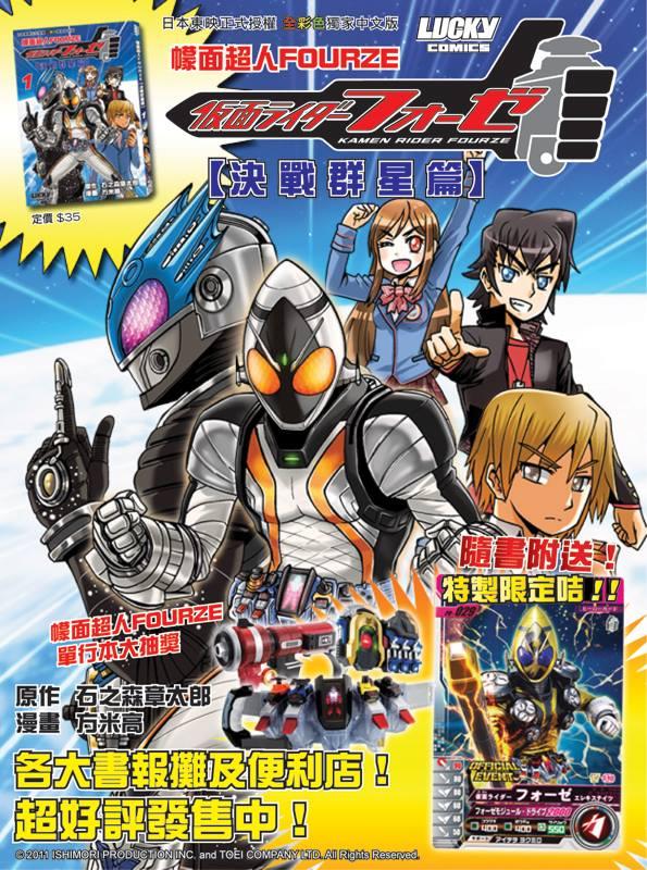 Kamen Rider Fourze: All-Star Battle Chapter
