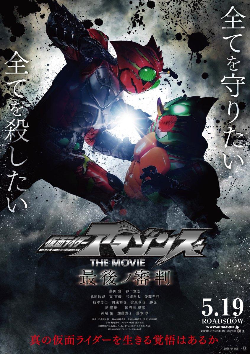 Kamen Rider Amazons: The Last Judgement