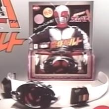 Kamen Rider Super-1 Henshin Belt.png