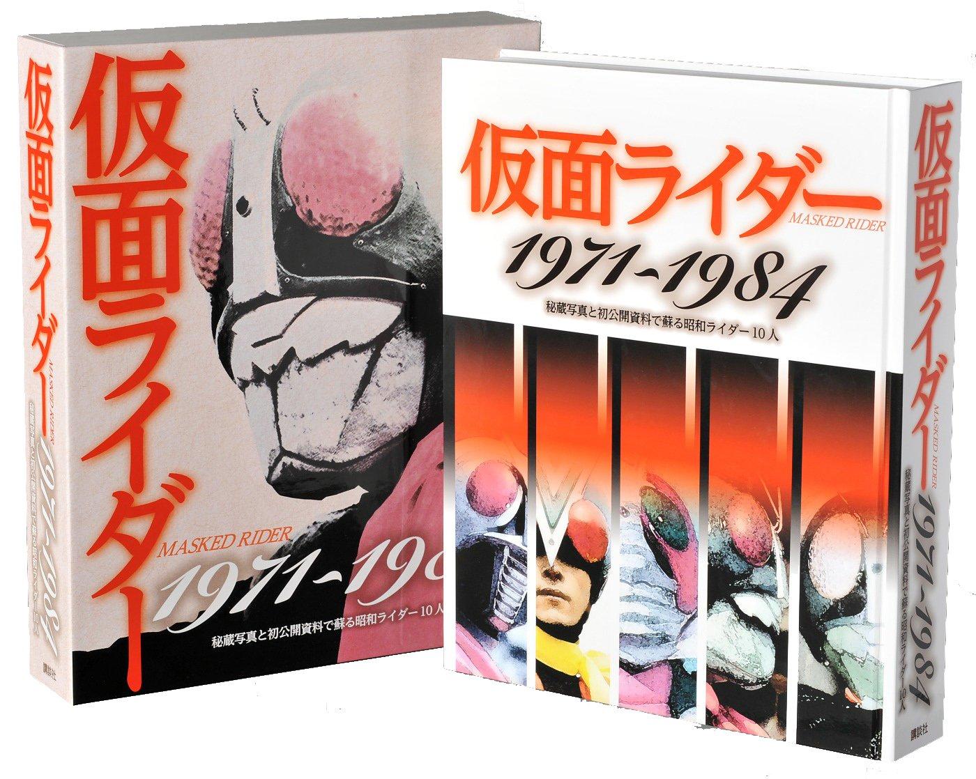 Kamen Rider 1971-1984