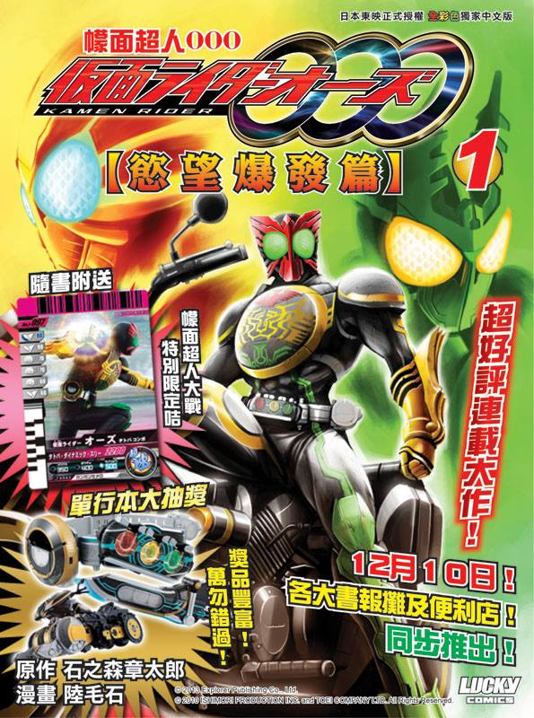 Kamen Rider OOO: Bursting Desire Chapter