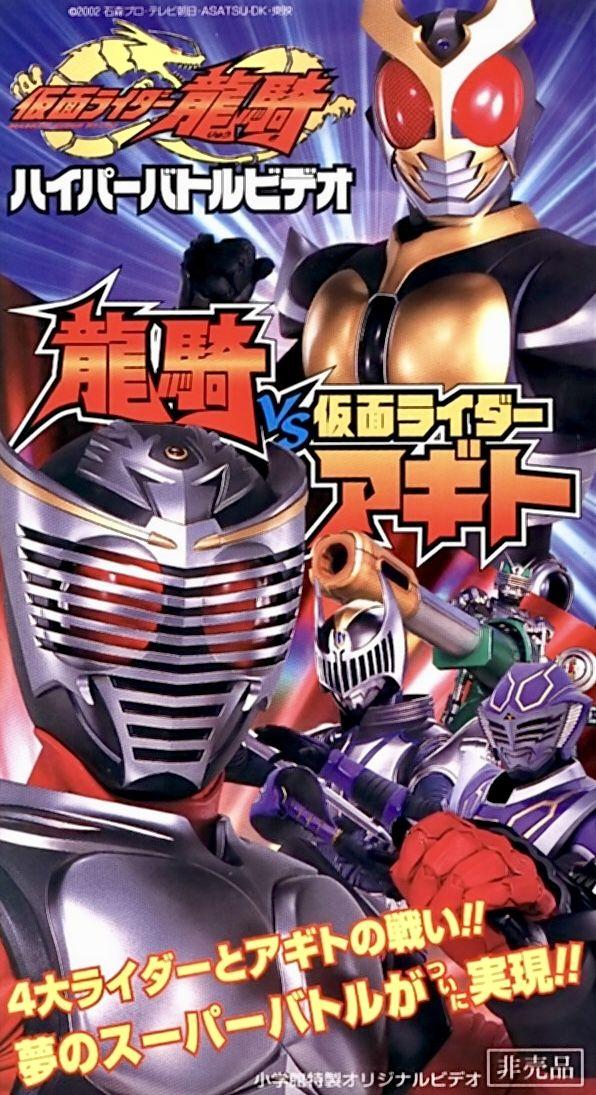 Kamen Rider Ryuki: Ryuki vs Kamen Rider Agito