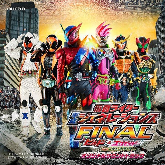 Kamen Rider Heisei Generations FINAL Special Medley