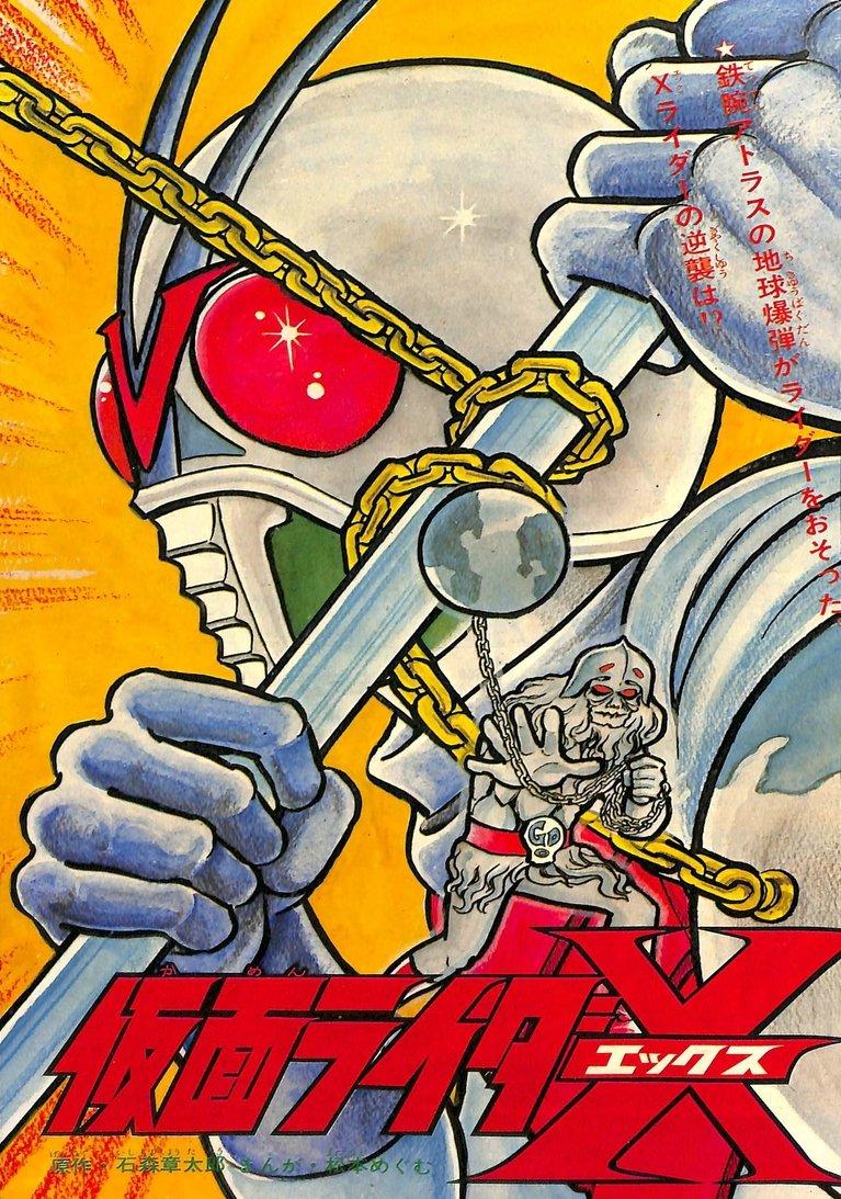 Kamen Rider X (TV Land manga)