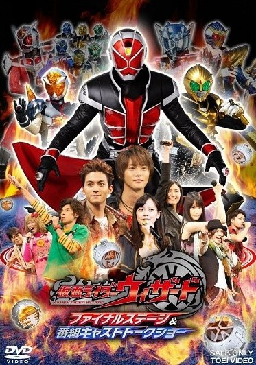 Kamen Rider Wizard: Final Stage