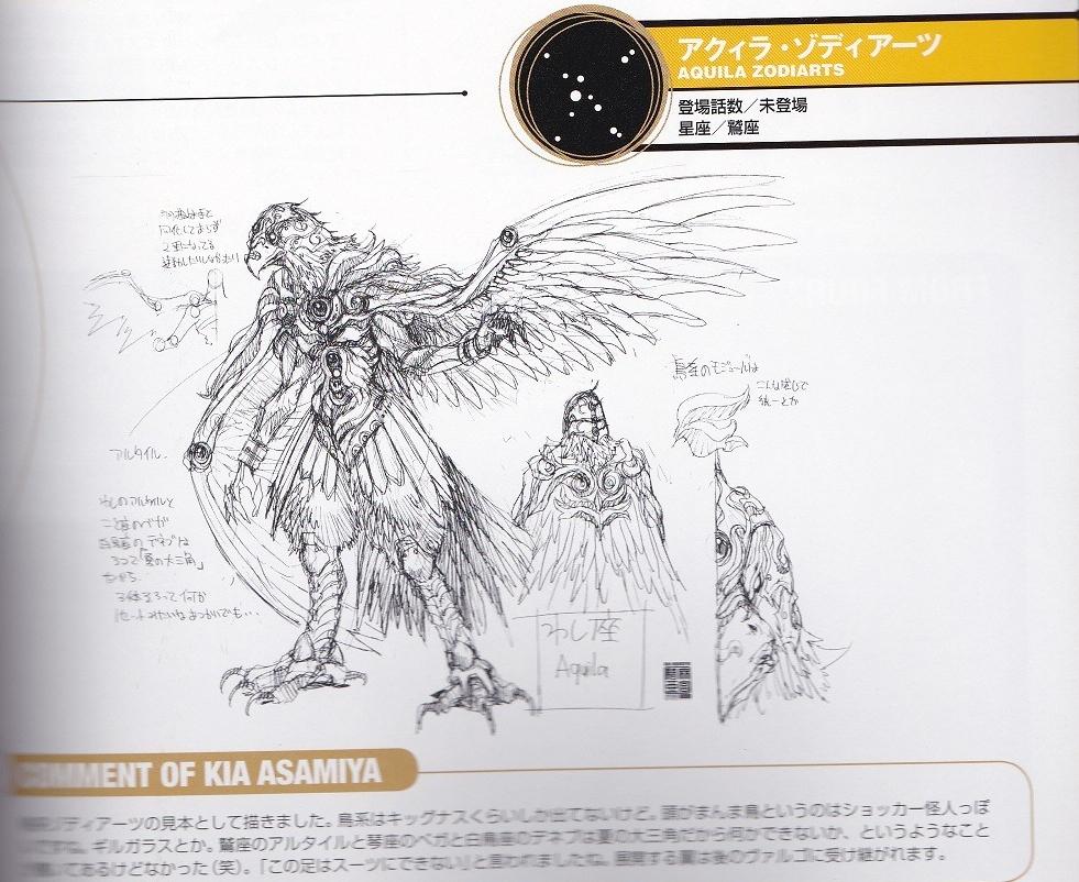Aquila Zodiarts