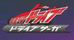 Kamen Rider Drive Saga