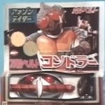 Kamen Rider Amazon Henshin Belt.png