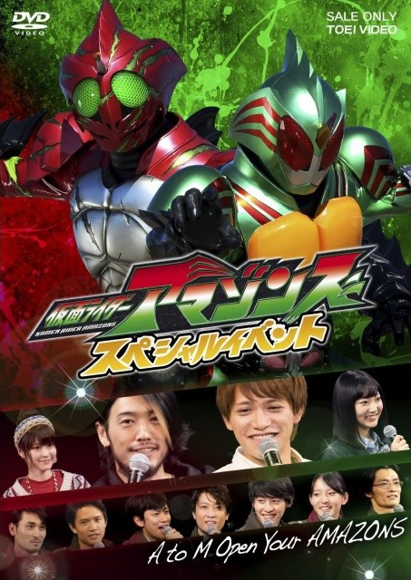 Kamen Rider Amazons Special Event: A to M Open Your AMAZONS
