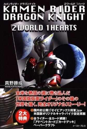 Kamen Rider: Dragon Knight - 2WORLD 1HEARTS