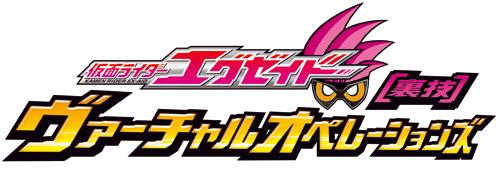 "Kamen Rider Ex-Aid ""Tricks"": Virtual Operations"