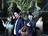 Kamen Rider Genms -The Presidents-