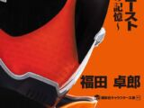 Novel: Kamen Rider Ghost: ~Memories of the Future~