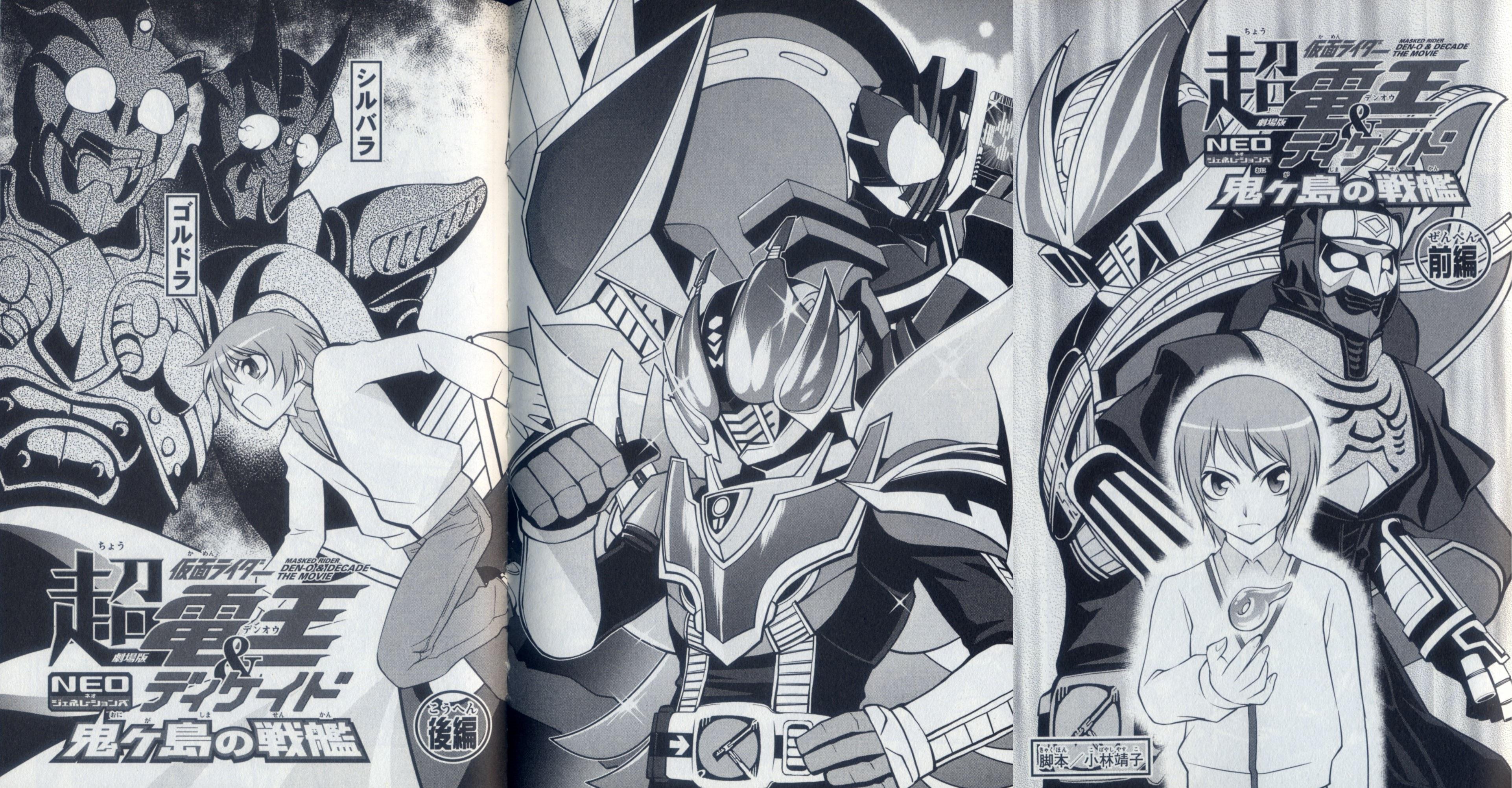 Cho Kamen Rider Den-O & Decade Neo Generations: The Onigashima Warship (manga)
