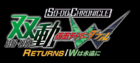 SODO Kamen Rider W is Forever logo.png