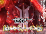 Kamen Rider Saber Alternate World: The 3 Other Knights
