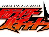 Kamen Rider Luchador