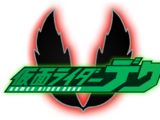 Kamen Rider Deku
