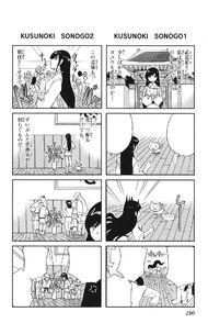 Kusunoki After01.jpg