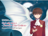 God only knows - Secrets of the Goddess/Normal