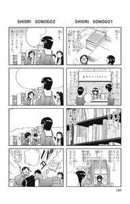 Shiori After01.jpg