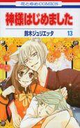Volume 13 Japanese