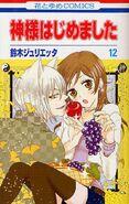 Volume 12 Japanese