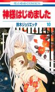 Volume 10 Japanese