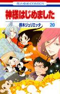 Volume 20 Japanese