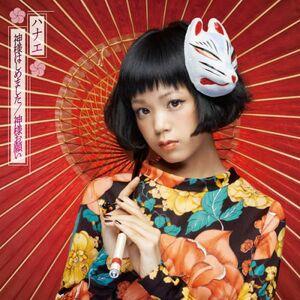 Kamisamahajimemashitaalbumcover2.jpg