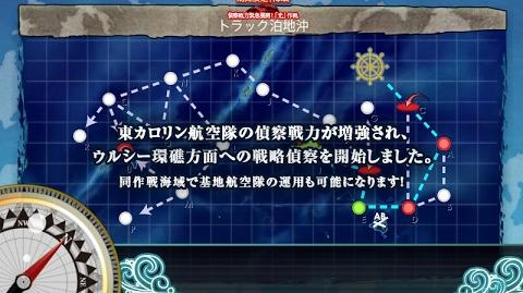 Kantai Collection E-3 Winter Event 2017 Hard Transporting Saiuns