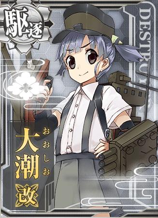 Ooshio Kai