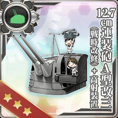12.7cm Twin Gun Mount Model A Kai 3 (Wartime Modification) + Anti-Aircraft Fire Director 295 Card.png