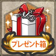 Present box 060 useitem.png