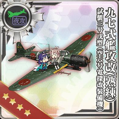 Prototype Type 97 Torpedo Bomber Kai (Skilled) No. 3 Model E (w Type 6 Airborne Radar Kai) 345 Card.png